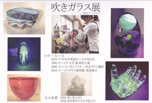 高浜 コナーヒース 吹きガラス展2