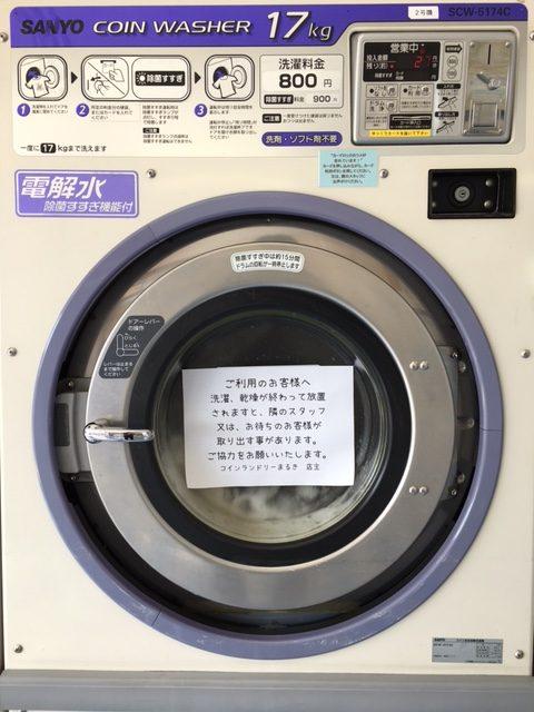 17kg大型洗濯機 半田市 コインランドリー