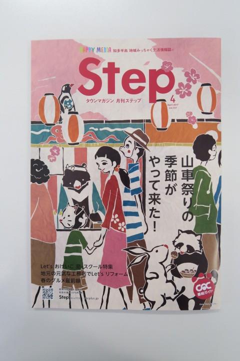 知多半島地域みっちゃく生活情報誌 タウンマガジン 月刊 Step4月号