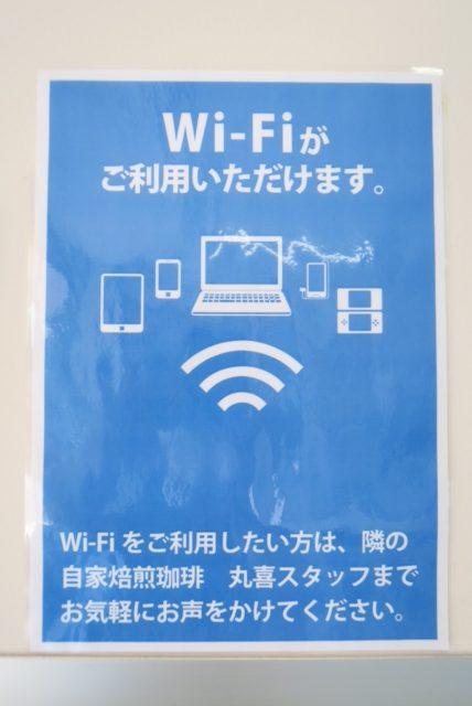 コインランドリー Wi-Fi