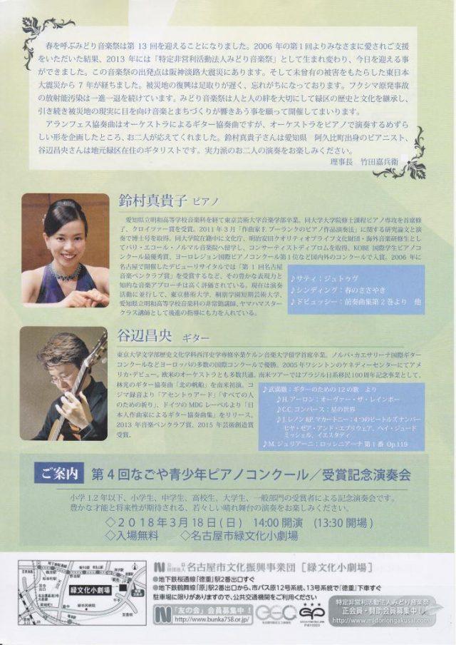 谷辺昌央&鈴村真貴子 デュオコンサート