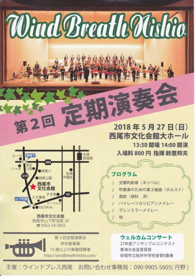 Wind Breath Nishio 第2回 定期演奏会