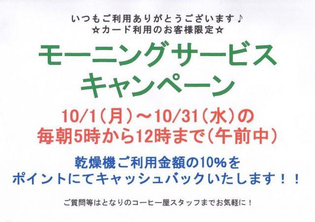コインランドリーまるき モーニングサービス・キャンペーン