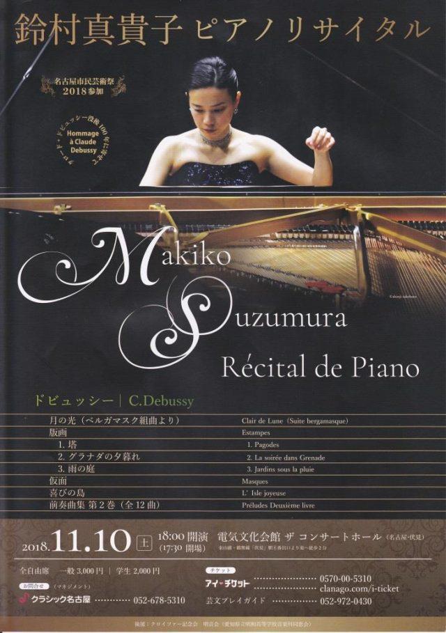 『鈴村真貴子ピアノリサイタル』2018 チラシ(表)