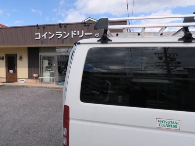松谷クリーネス_1