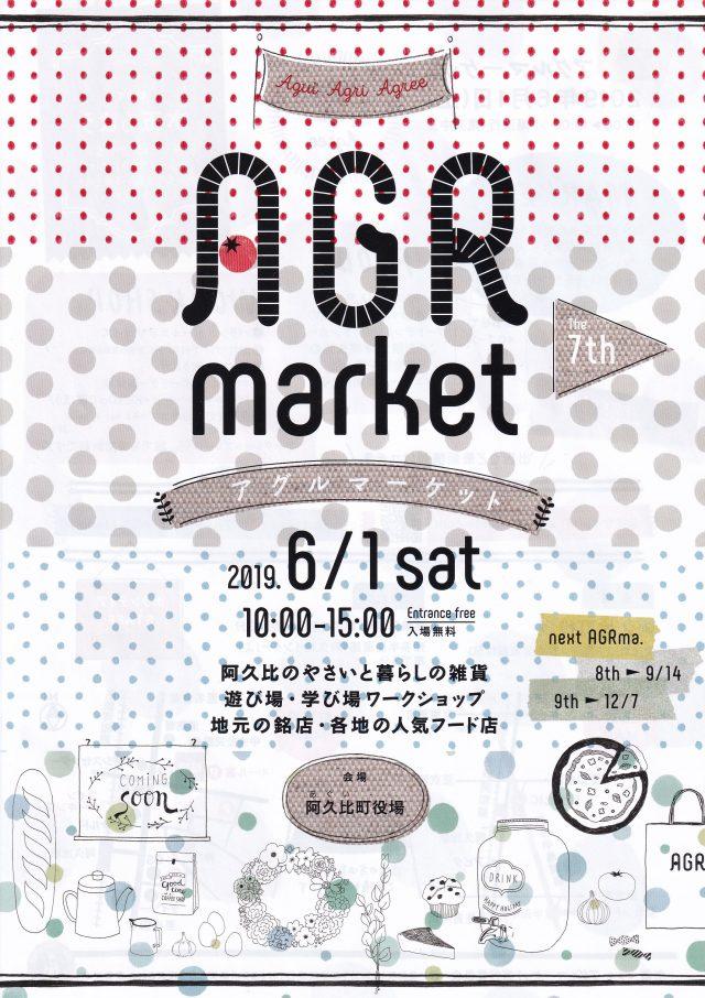 The 7th AGR market 第7回 アグルマーケット チラシ(表)