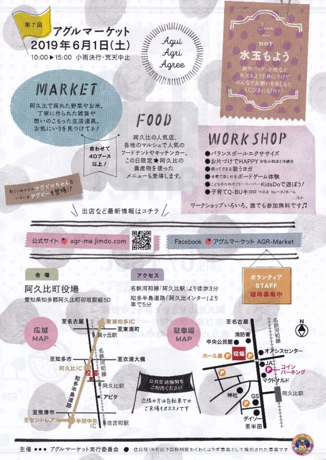 The 7th AGR market 第7回 アグルマーケット チラシ(裏)