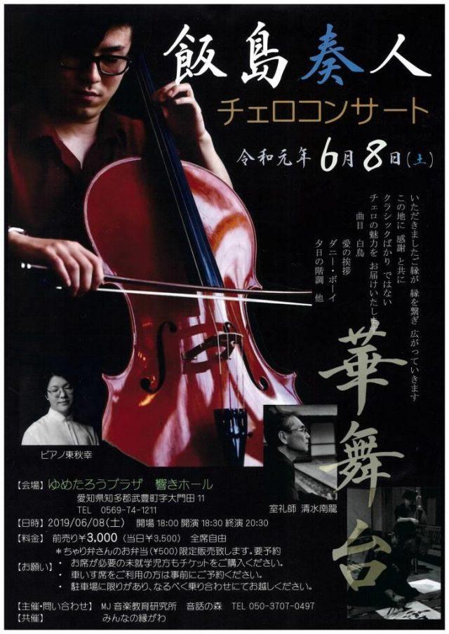 飯島奏人 チェロコンサート 華舞台 チラシ(表)