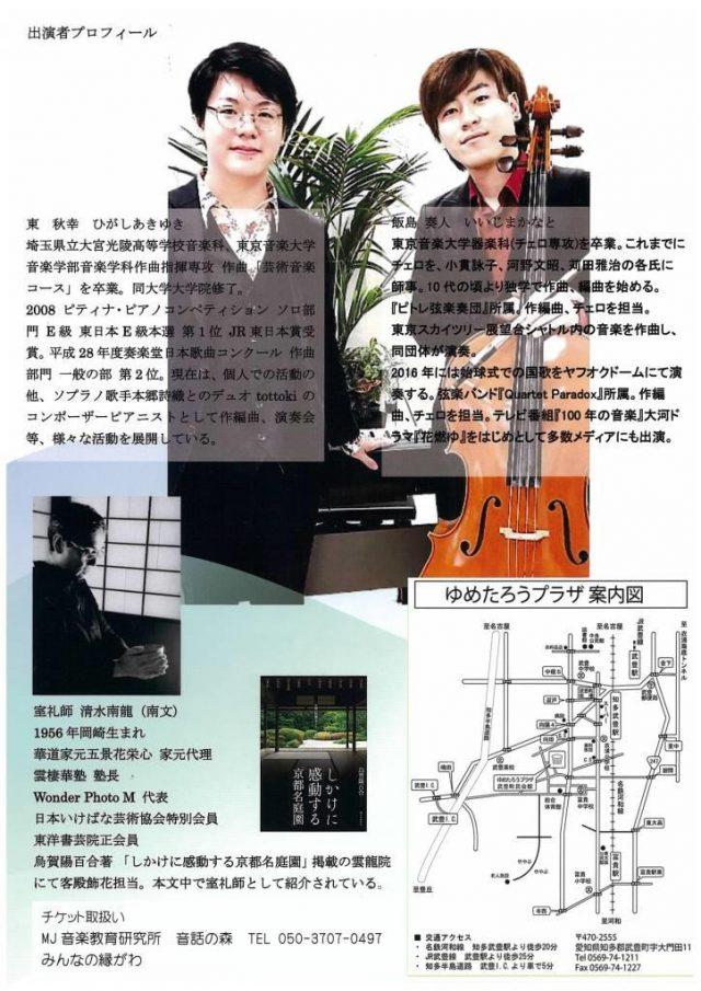 飯島奏人 チェロコンサート 華舞台 チラシ(裏)