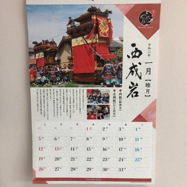 はんだ山車まつりカレンダー 1月は西成岩